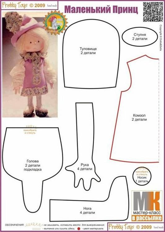 muñeca de tela simple