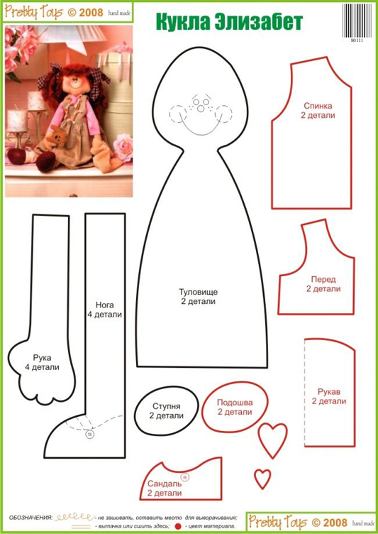 muñeca de tela común